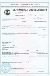 Добровольный сертификат ГОСТ Р