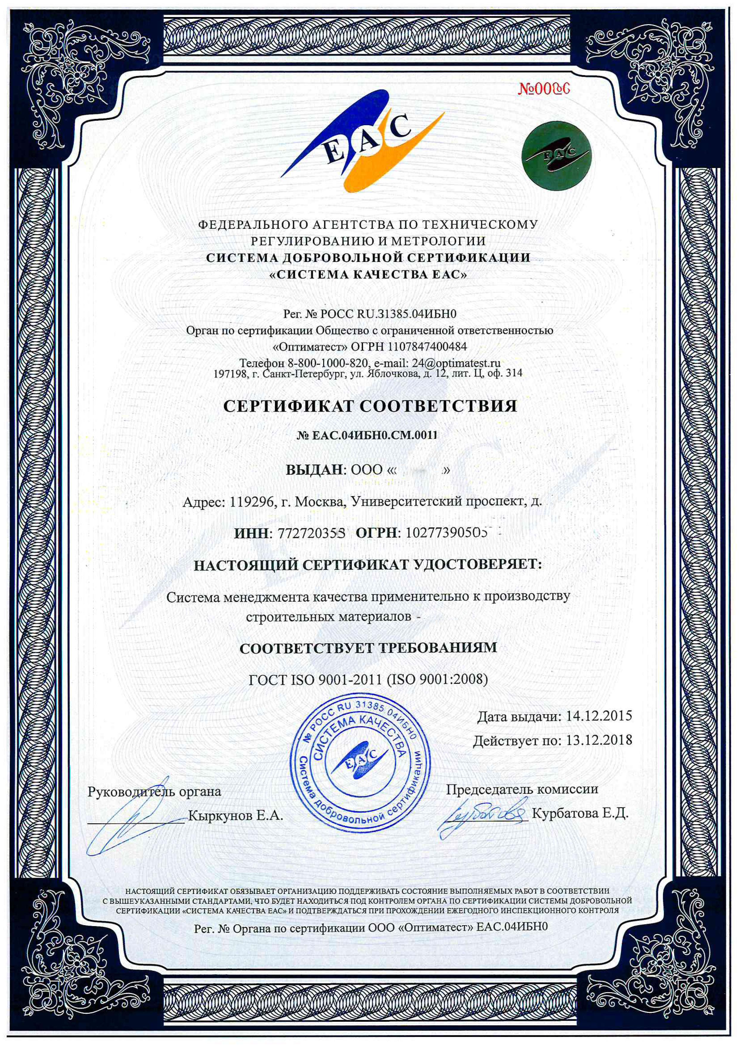 бланк образец сертификат качества на обувь